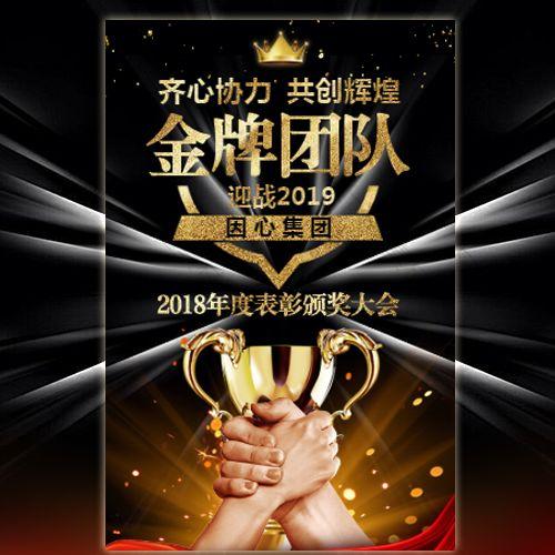震撼高端金牌团队年会年终总结表彰大会邀请函