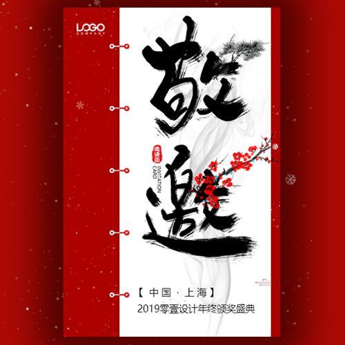 中国风红色高端水墨大气年终盛典邀请函答谢会