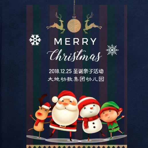 简约圣诞节幼儿园亲子活动卡通邀请函