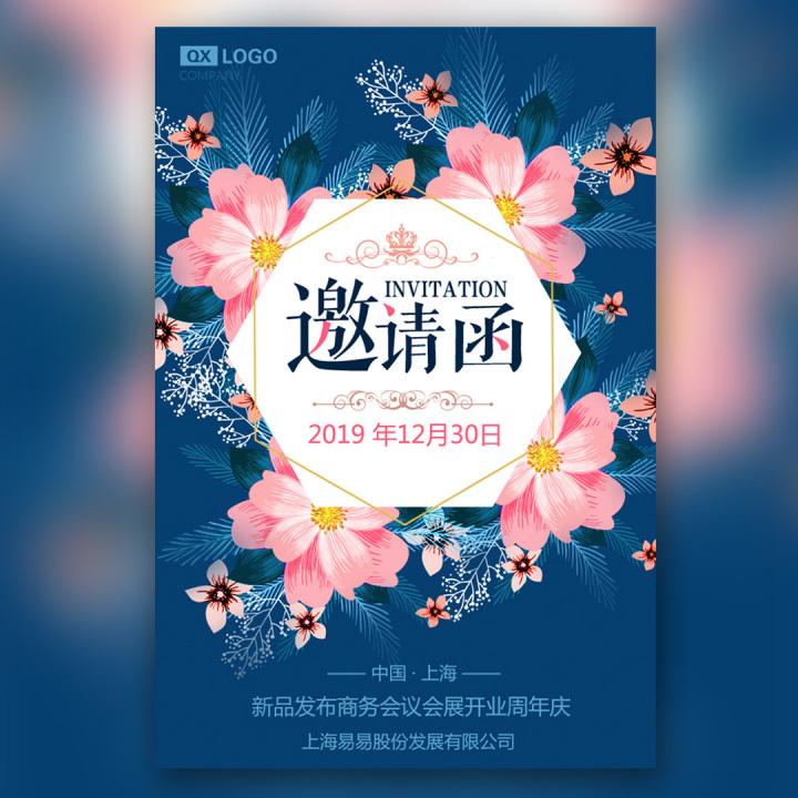 唯美小清新鲜花新品发布商务会议会展美妆开业周年庆