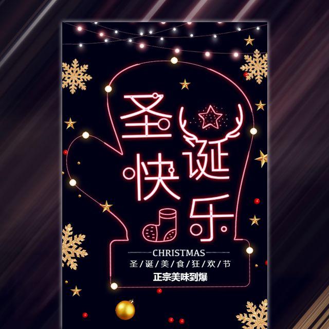 圣诞节餐厅美食活动促销宣传时尚简约风格