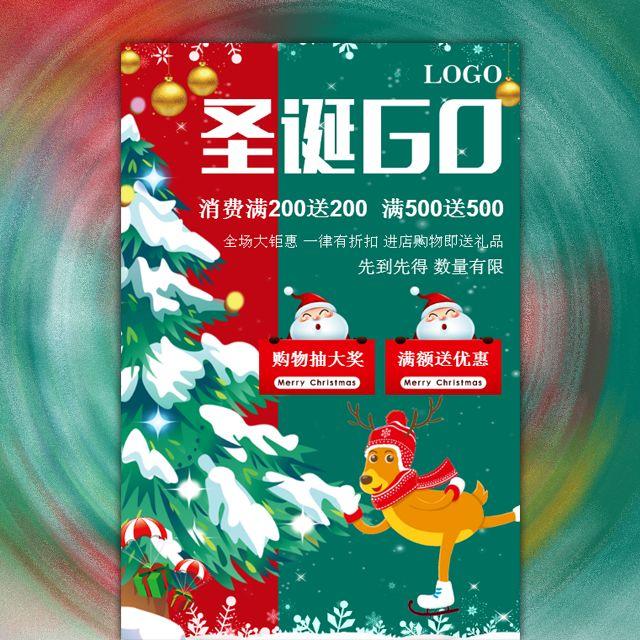 圣诞狂欢商场促销宣传简约风格