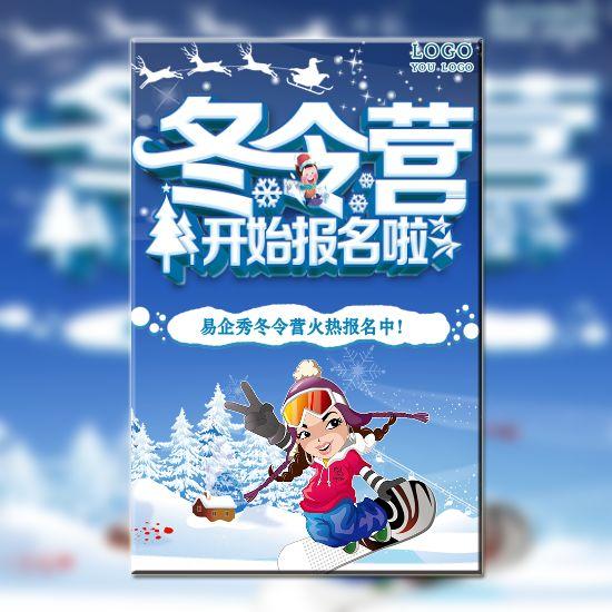 寒假青少年冬令营招生滑雪拓展训练营招生