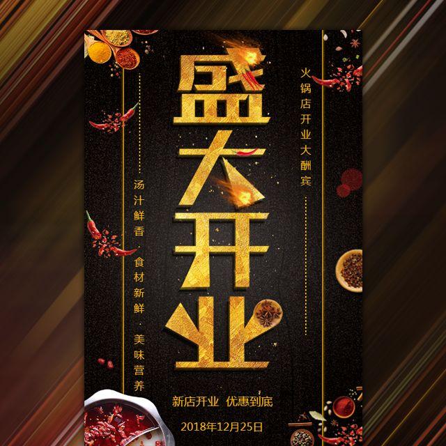 黑色大气火锅店美食店盛大开业活动促销宣传