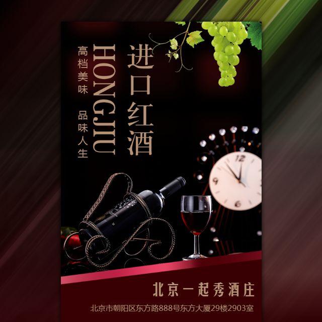 经典高档进口干红红酒促销宣传