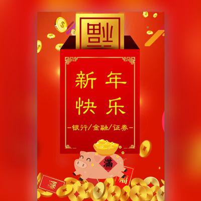银行金融证券公司新年祝福贺卡新年活动