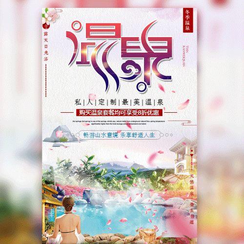 唯美温泉水疗养生温泉度假村旅游活动宣传温泉大酒店