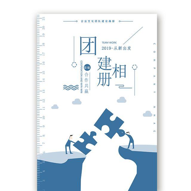 企业团建相册公司团队建设培训拓展野外活动相册