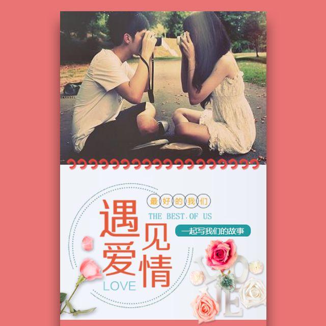 音乐相册情人节表白情侣秀恩爱自拍纪念相册旅行粉色