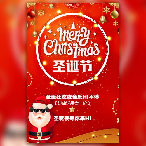 搞怪开头圣诞节KTV狂欢夜邀请函