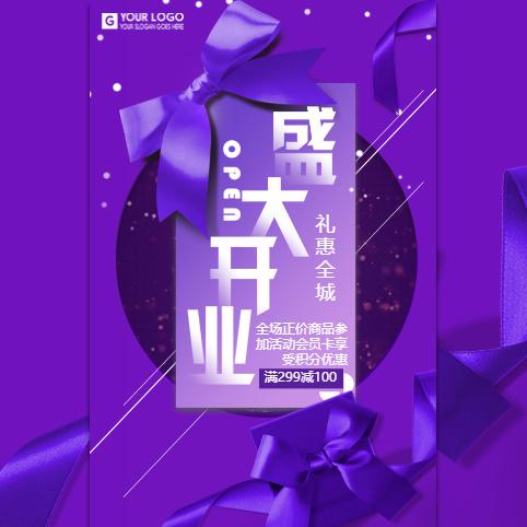 紫色时尚风盛大开业活动促销
