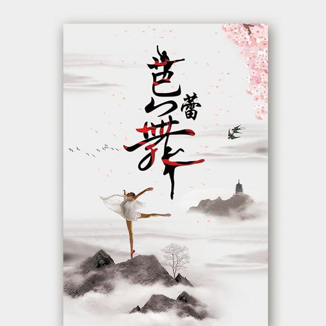 中国风舞蹈培训班少儿芭蕾舞跳舞舞蹈培训班