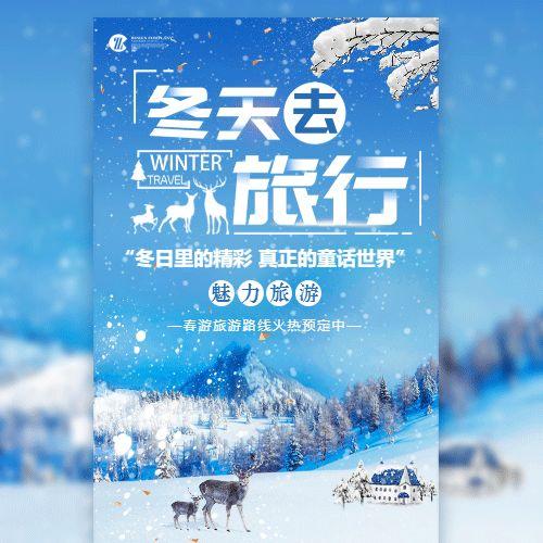 唯美小清新冬天去旅行冬季旅游度假旅游旅行社宣传