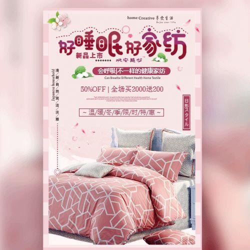 温馨冬季家居家纺品牌大促活动宣传床品生活馆促销