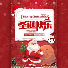 圣诞祝福圣诞贺卡情侣闺蜜家人贺卡相册祝福
