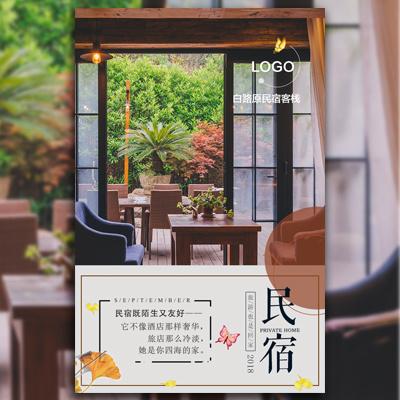 清新民宿客栈宣传介绍酒店宣传介绍画册