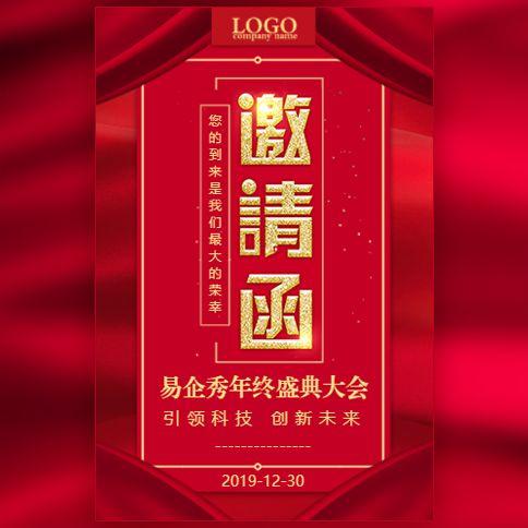 酷炫大红色邀请函新品发布高端会议活动论坛招商模板
