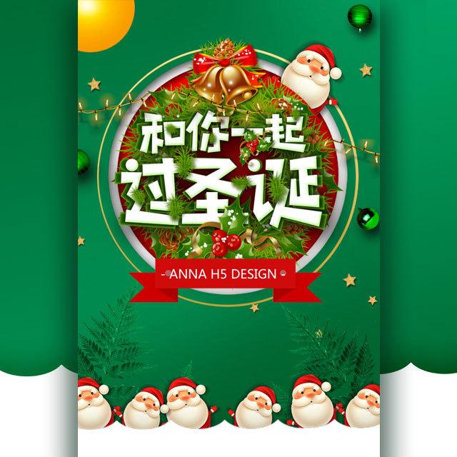 和你一起过圣诞祝福贺卡邀请函企业宣传促销