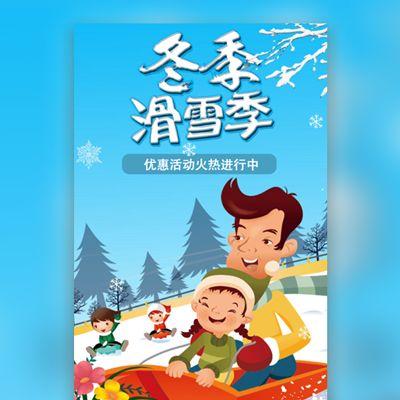 亲子冬季滑雪活动宣传邀请
