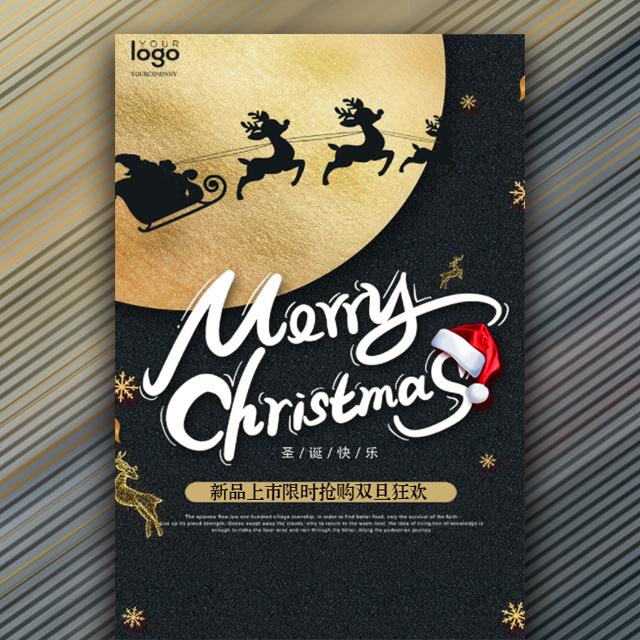 圣诞促销家电黑色大气模板