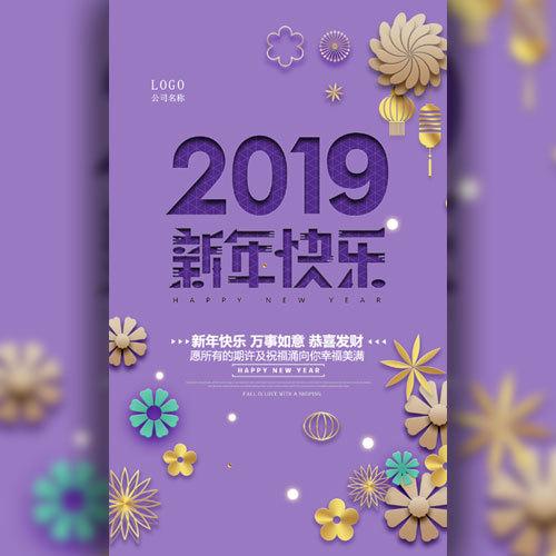 2019新年快乐企业新年祝福宣传