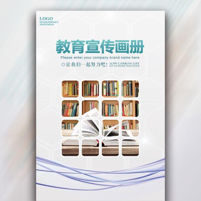 教育培训画册宣传大气风格模板