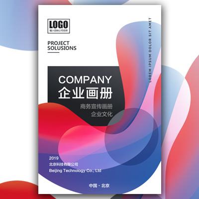 炫彩科技企业画册公司宣传公司介绍宣传画册