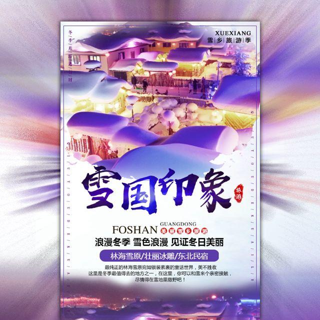 冬季雪乡旅游宣传介绍简约清新风格