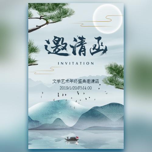 中国风文学艺术年会邀请函发布会