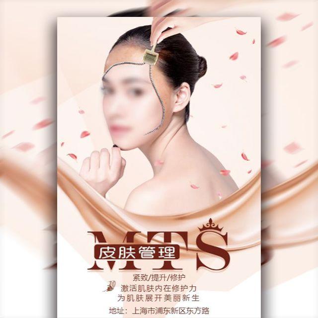 医疗美容皮肤管理时尚简约风格