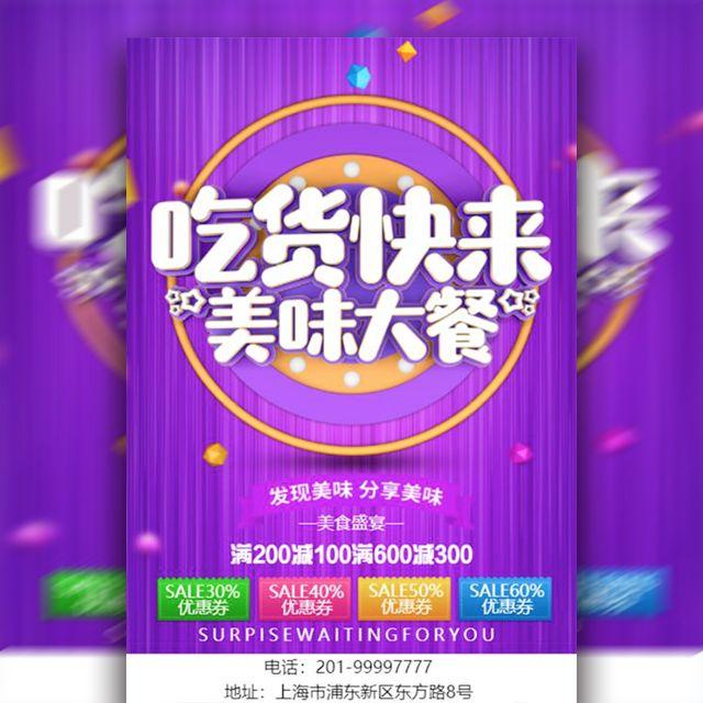 美食吃货宣传紫色大气风格