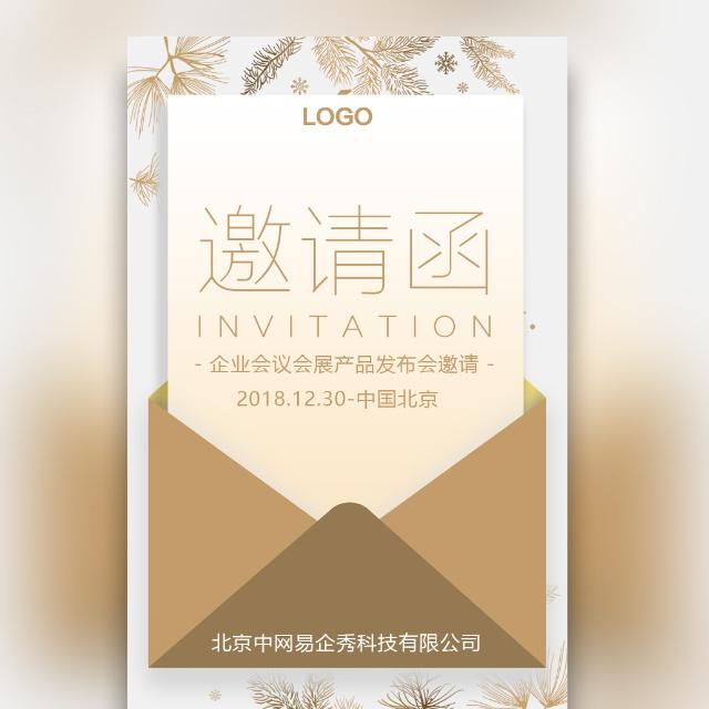 高端时尚清新白金企业会议会展峰会产品发布会邀请函