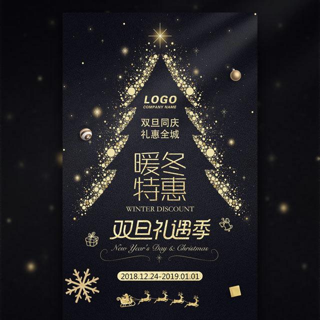 时尚浪漫金色华丽圣诞节促销活动圣诞元旦节双旦活动