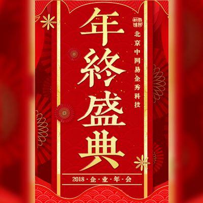 大气红色商务年终盛典答谢会企业年会邀请函