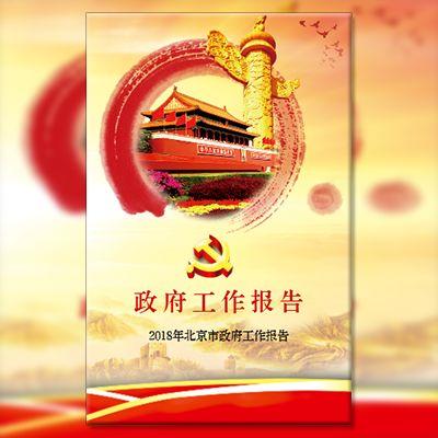 年终政府工作报告政府社区总结汇报宣传画册
