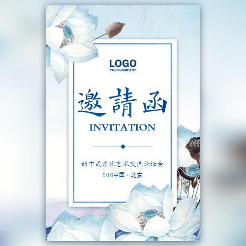 中式简洁古典邀请函中国风古风山水水墨