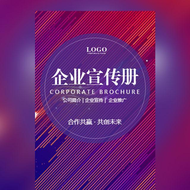 简约时尚企业宣传画册公司简介商务数码产品画册