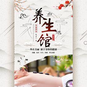 中医养生馆美容养生会所宣传养生医疗产品宣传
