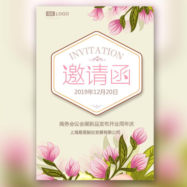 小清新鲜花商务会议会展新品发布开业周年庆邀请函