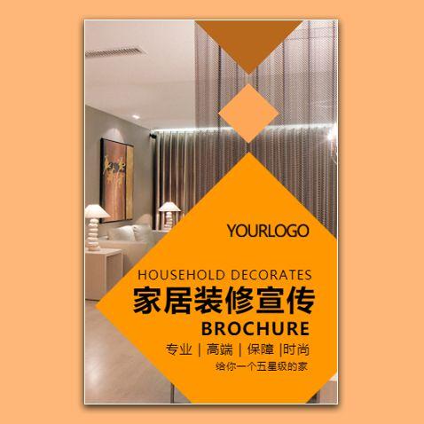 简约时尚家居定制家装宣传画册家居店铺宣传推广