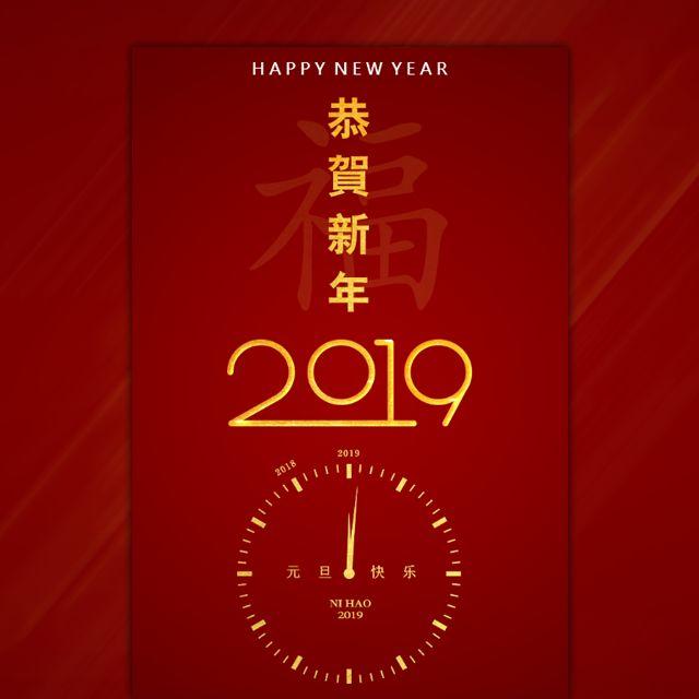 恭贺新年企业年终感恩语音弹幕送祝福宣传