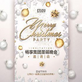 香槟金圣诞节企业活动商铺卖场晚会邀请函