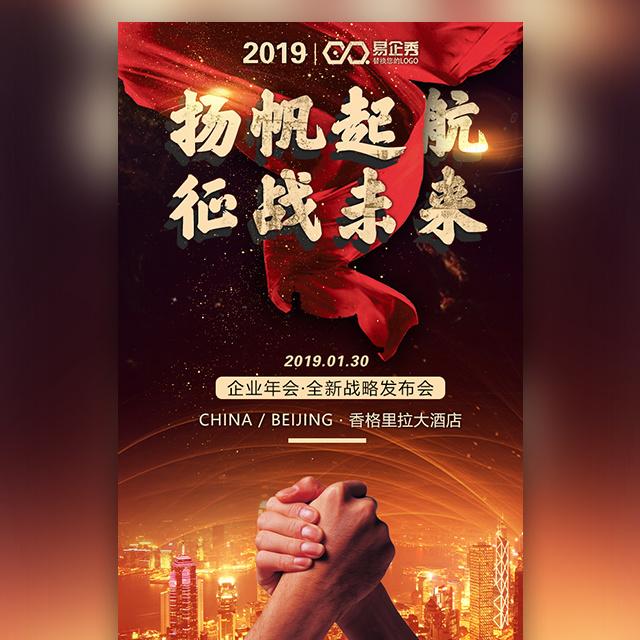 2019创意快闪邀请函年终总结晚会企业文化轮播动画