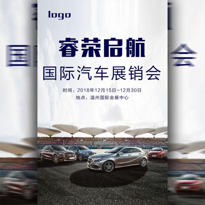 汽车车展会国际汽车展销会邀请模板