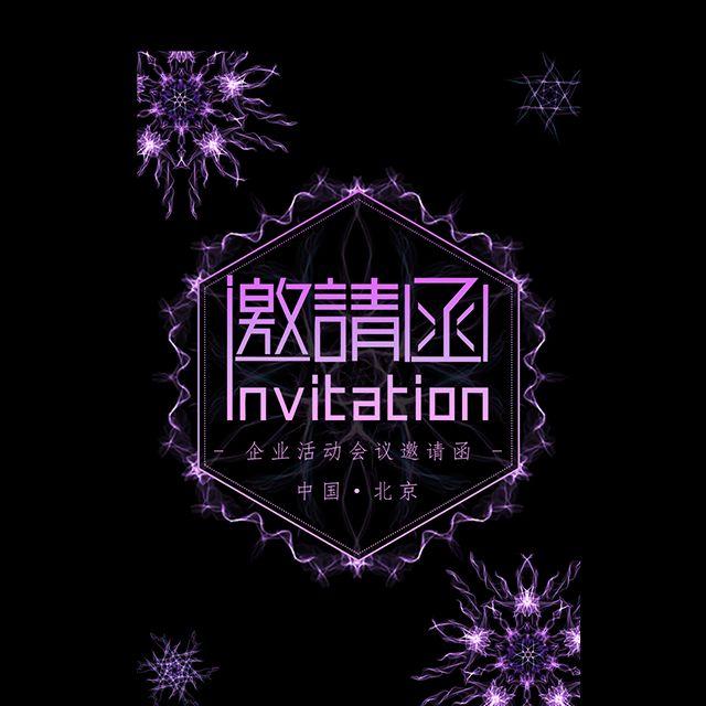 高端紫色花朵企业会议邀请函新品发布会邀请函