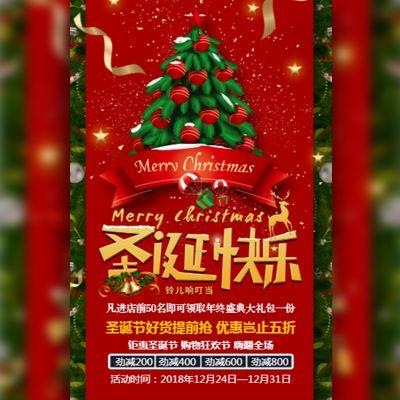 喜庆红色圣诞节促销宣传商超促销电商促销家电促销