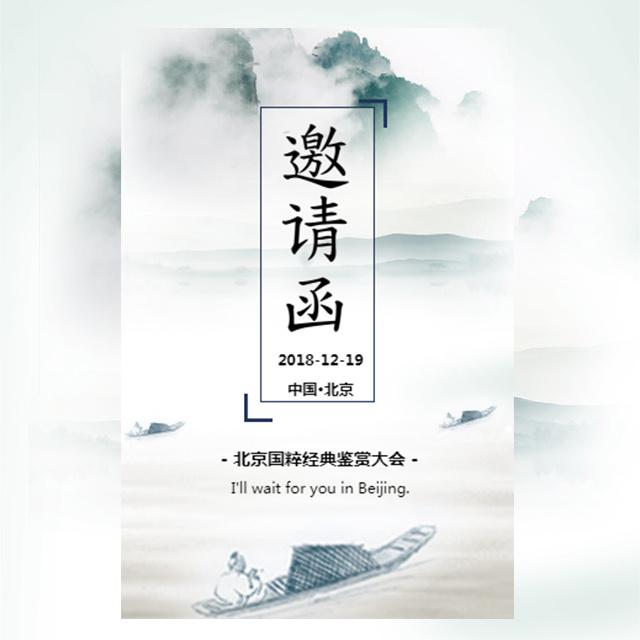 唯美高端中国风山水风朦胧风企业活动邀请函企业文化