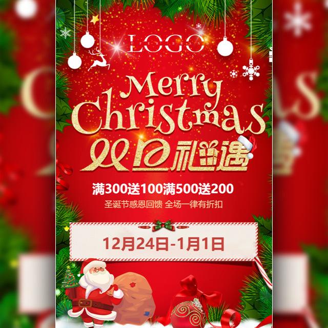 圣诞节元旦节双旦商家活动促销打折