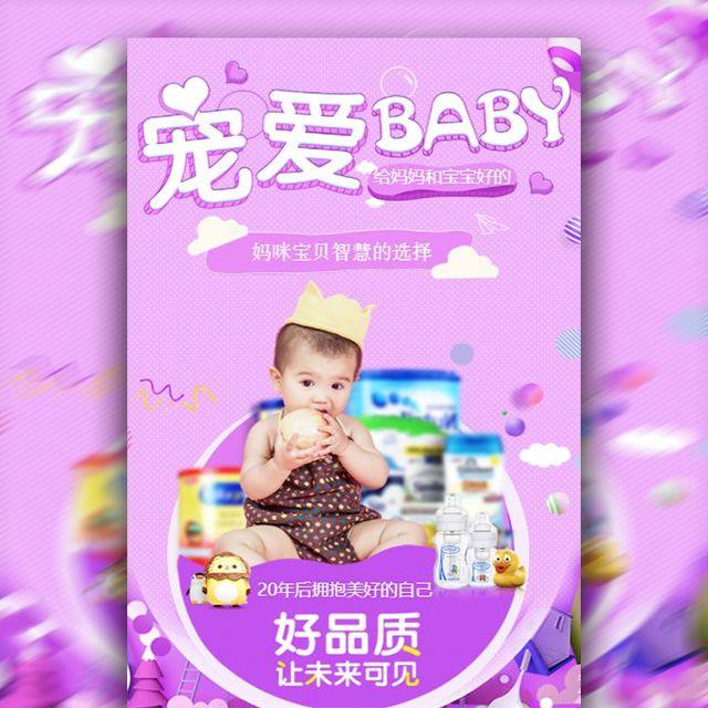 母婴馆奶粉促销紫色时尚风格