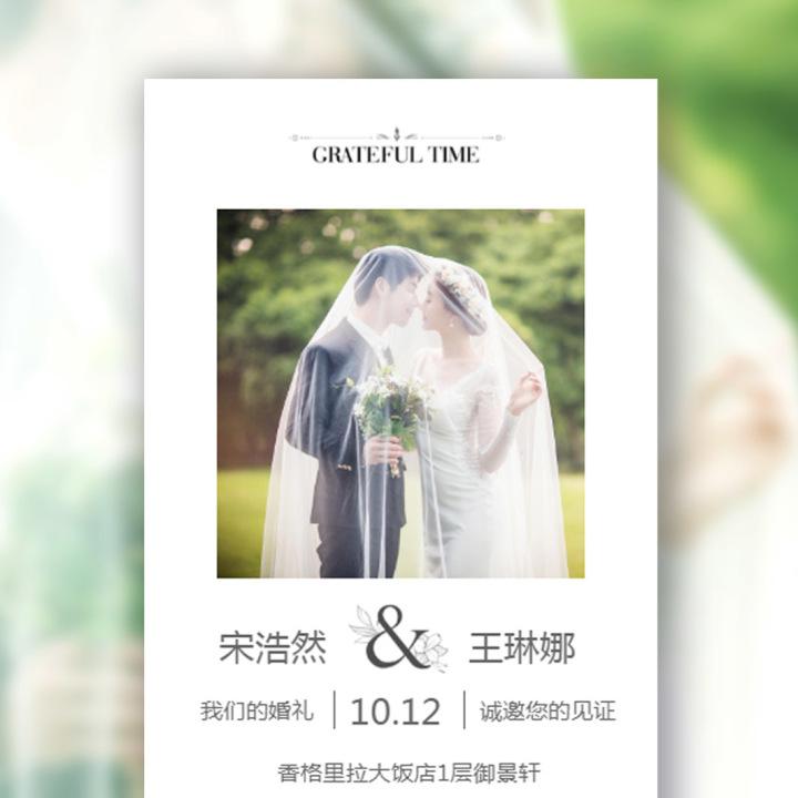 清新简约婚礼